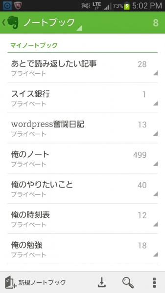 Screenshot_2014-02-08-17-02-30