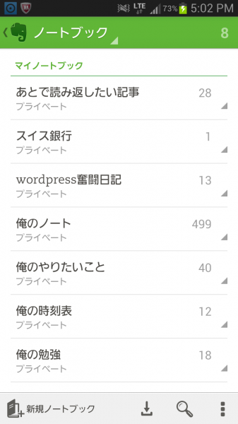 Screenshot_2014-02-08-17-02-30