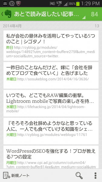 Screenshot_2014-04-19-13-29-22