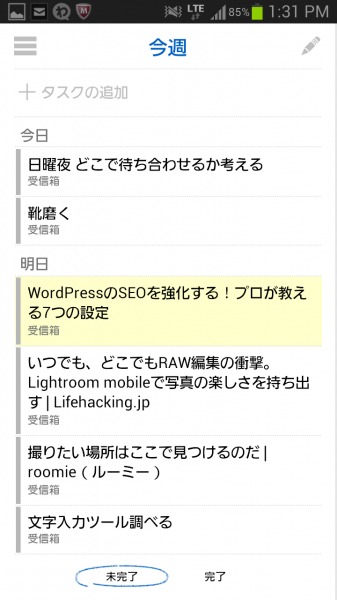 Screenshot_2014-04-19-13-31-27