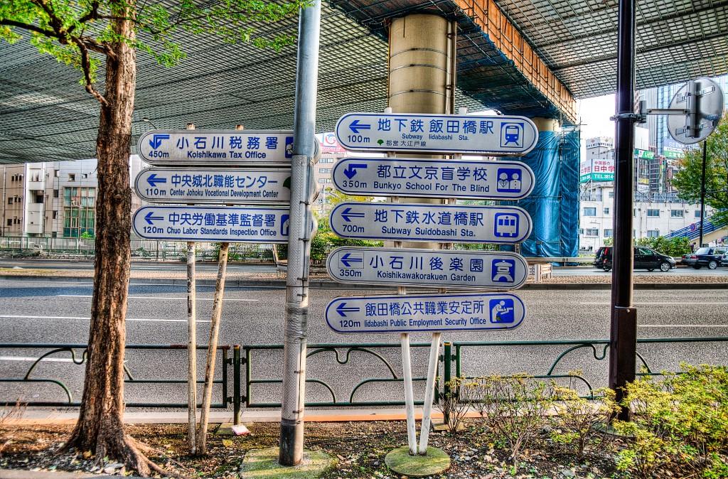 20141124小石川後楽園近くの看板